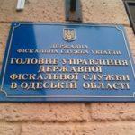 Поступления в Госбюджет из Одесского региона превысили прошлогодние