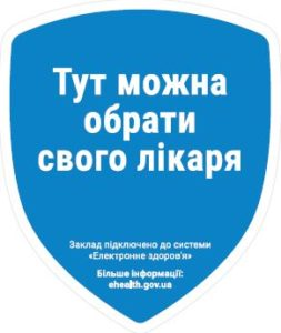 Одесситов приглашают подписать декларации с семейными врачами