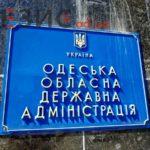 «Более 300 млн грн получим дополнительно в бюджет при повышении зарплат до средней в каждой отрасли»- директор Департамента финансов Одесской ОГА