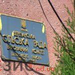 Попытка номер два: состоится ли пленарное заседание в Березанском сельском совете