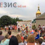 Небольшое село в Межлиманье отпраздновало свой День рождения (ФОТО)
