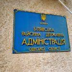 В Беляевском районе говорили о легализации заработных плат