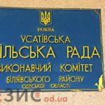 В селе Усатово местная власть скрывает расходы своего бюджета