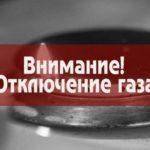 В Одессе на два дня отключат газ