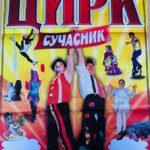 В село Одесской области приехал цирк