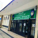 Колледжи Одесской области будут находиться под опекой местного бюджета