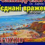 Ко Дню художника в Одесском областном центре украинской культуры открыли выставку картин