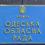 В Одеської обласній раді відбудеться пленарне засідання сесії