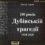 В Одесі презентують книжку про Визвольні змагання 1917-1921 років