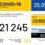 25 травня: Одеська область — зафіксовано 832 випадків COVID-19
